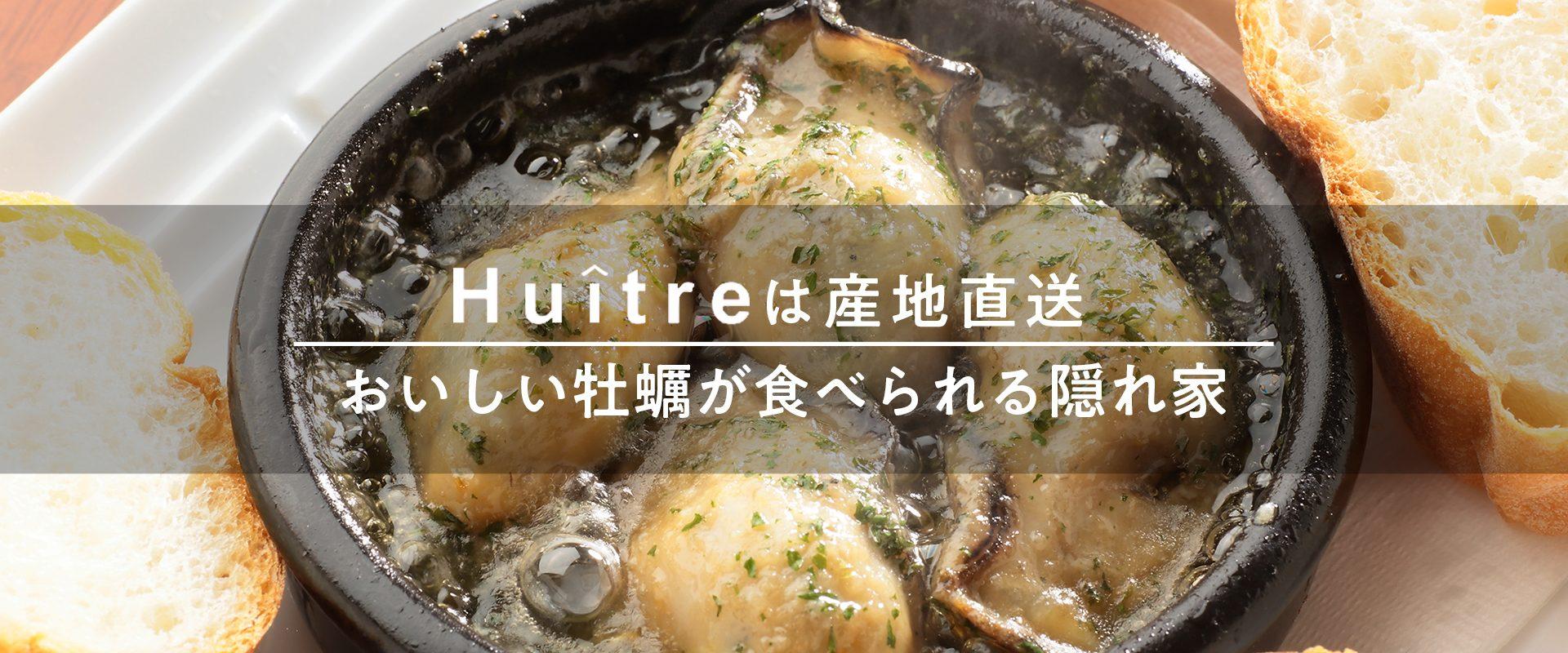 ゆいっとるは産地直送美味しい牡蠣が食べられるバル
